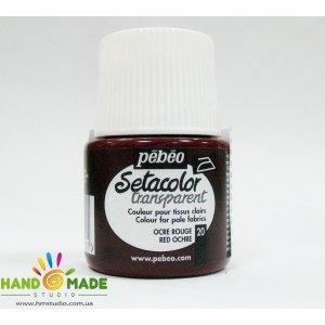 Краска по светлым тканям охра красная 020 Transparent Setacolor Pebeo