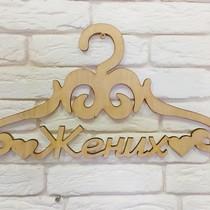 """Тремпель """"Жених"""", 40х21 см"""