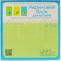 Акриловый блок для штампов 10х10 см