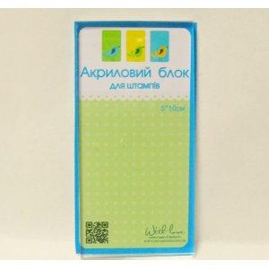 Акриловый блок для штампов 5х10 см
