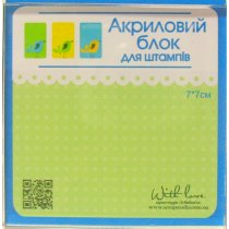 Акриловый блок для штампов 7х7 см