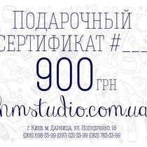 Подарочный сертификат на сумму 900 грн