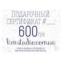 Подарочный сертификат на сумму 600 грн