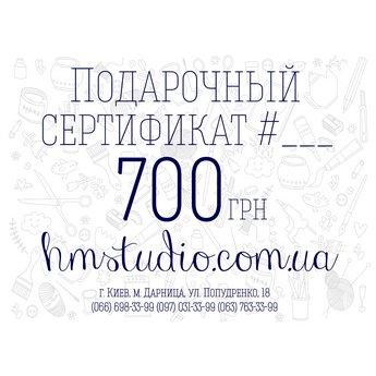 Подарочный сертификат на сумму 700 грн