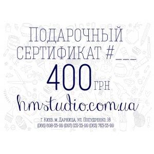 Подарочный сертификат на сумму 400 грн
