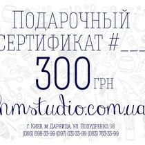 Подарочный сертификат на сумму 300 грн