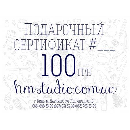Подарочный сертификат на сумму 100 грн