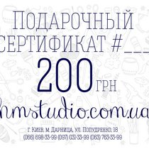 Подарочный сертификат на сумму 200 грн