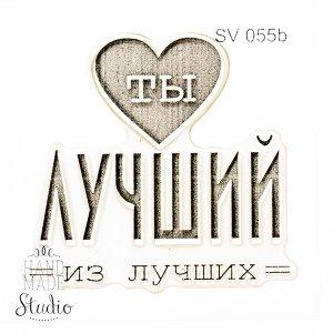 """Штамп силиконовый """"Ты лучший из лучших"""" SV055b"""