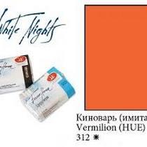 Краска акварельная, Киноварь, 2,5мл. Белые ночи