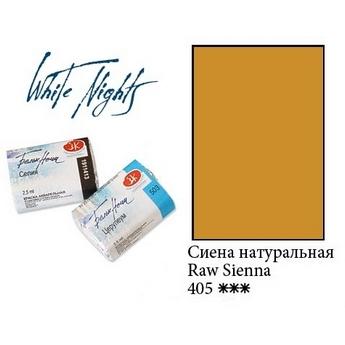 Краска акварельная, Сиена натуральная, 2,5мл. Белые ночи
