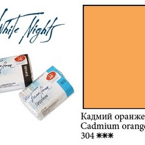 Краска акварельная, Кадмий оранжевый, 2,5мл. Белые ночи