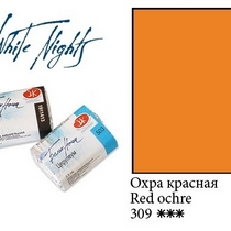 Краска акварельная, Охра красная, 2,5мл. Белые ночи