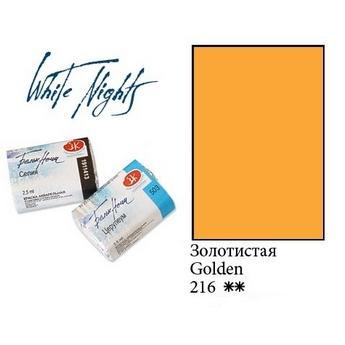 Краска акварельная, Золотистая, 2,5мл. Белые ночи