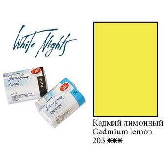 Краска акварельная, Кадмий лимонный, 2,5мл. Белые ночи