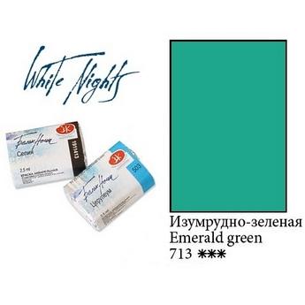 Краска акварельная, Изумрудно-зеленая, 2,5мл. Белые ночи
