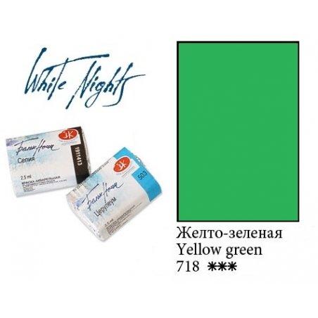 Краска акварельная, Желто-зеленая, 2,5мл. Белые ночи