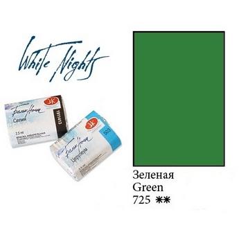 Краска акварельная, Зеленая, 2,5мл. Белые ночи