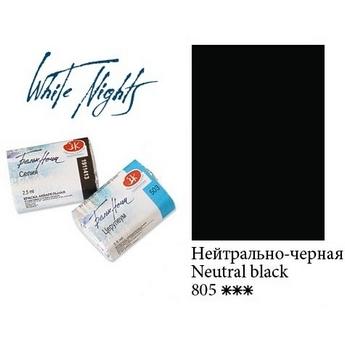 Краска акварельная, Нейтрально-черная, 2,5мл. Белые ночи
