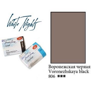 Краска акварельная, Воронежская черная, 2,5мл. Белые ночи