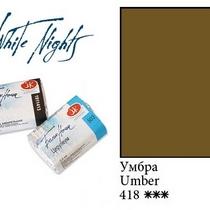 Краска акварельная, Умбра, 2,5мл. Белые ночи