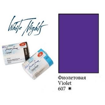 Краска акварельная, Фиолетовая, 2,5мл. Белые ночи