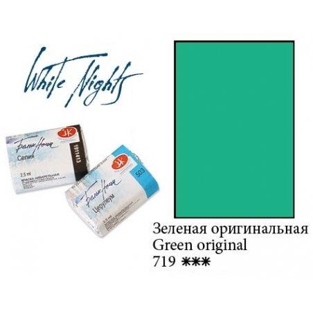 Краска акварельная, Зеленая оригинальная, 2,5мл, Белые Ночи