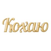 """Слово """"Кохаю"""", 14х2 см"""