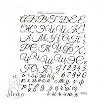 """Набор штампов """"Алфавит и цифры (с завитками)"""" А038"""