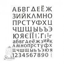 """Набор штампов """"Алфавит и цифры (полный)"""" А184-2"""