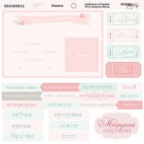 "Надписи на украинском языке 20х20см ""Baby Girl"", односторонняя бумага, 190г/м2, 1 лист"