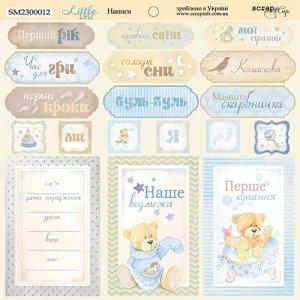 """Надписи на украинском языке 20х20см """"Baby Girl"""""""