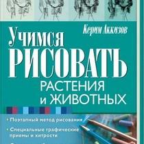 """Книга по рисованию """"Учимся рисовать растения и животных"""""""
