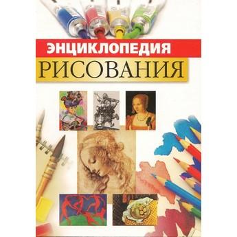 """Книга """"Энциклопедия рисования"""""""