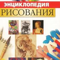 """Книга по рисованию """"Энциклопедия рисования"""""""