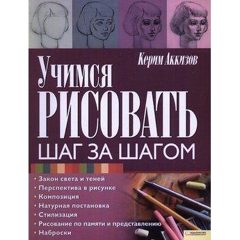 """Книга """"Учимся рисовать шаг за шагом"""""""