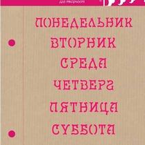 """Универсальный трафарет """"Дни недели (рус)"""" FD-S-058"""