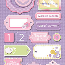 Чипборд для скрапбукинга 18шт от Scrapmir Наша Малышка