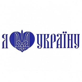 """Универсальный трафарет 11*32 см,""""Я люблю Украину"""""""