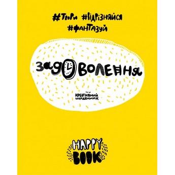 Креативний щоденник HappyBook Задоволення