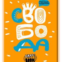 Креативний щоденник HappyBook Свобода