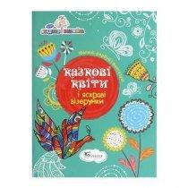 Раскраска-антистресс - Казкові квіти і яскраві візерунки