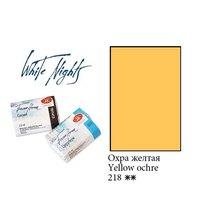 Краска акварельная, Охра желтая, 2,5мл. Белые ночи