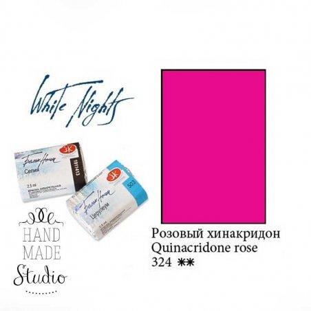 Краска акварельная, Розовый хинакридон, 2,5мл. Белые ночи