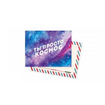 """Мини открытка """"Ты просто космос"""" 10х7,5 см"""