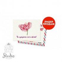 """Мини открытка """"Ти прекрасна наче квітка"""" 10х7,5 см"""