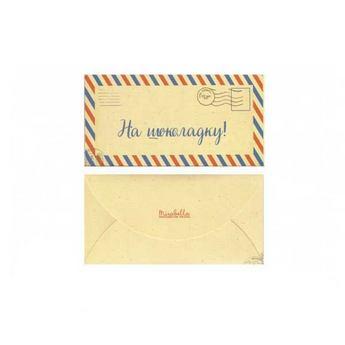 """Подарочный конверт для денег """"На шоколадку!"""" 16,5х8,5 см"""