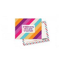 """Мини открытка """"У тебя есть все для счастья!"""" 10х7,5 см"""