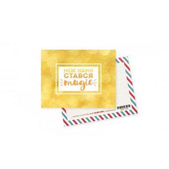 """Мини открытка """"Між нами стався magic"""" 10х7,5 см"""