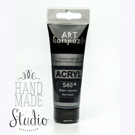 Акриловая краска ART kompozit, 75 мл  №540 Марс черный